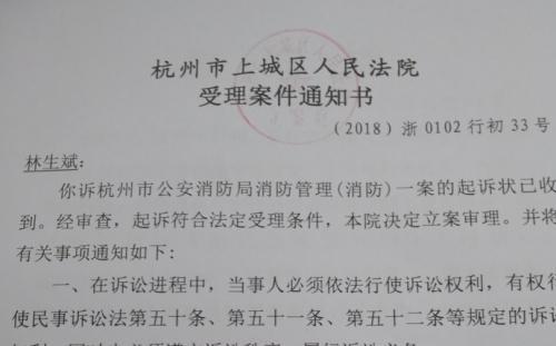 法院受理保姆纵火案受害人林生斌起诉杭州消防局案