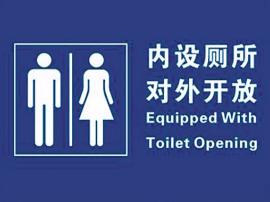 河北部分单位内部厕所向社会开放 缓解如厕难问题