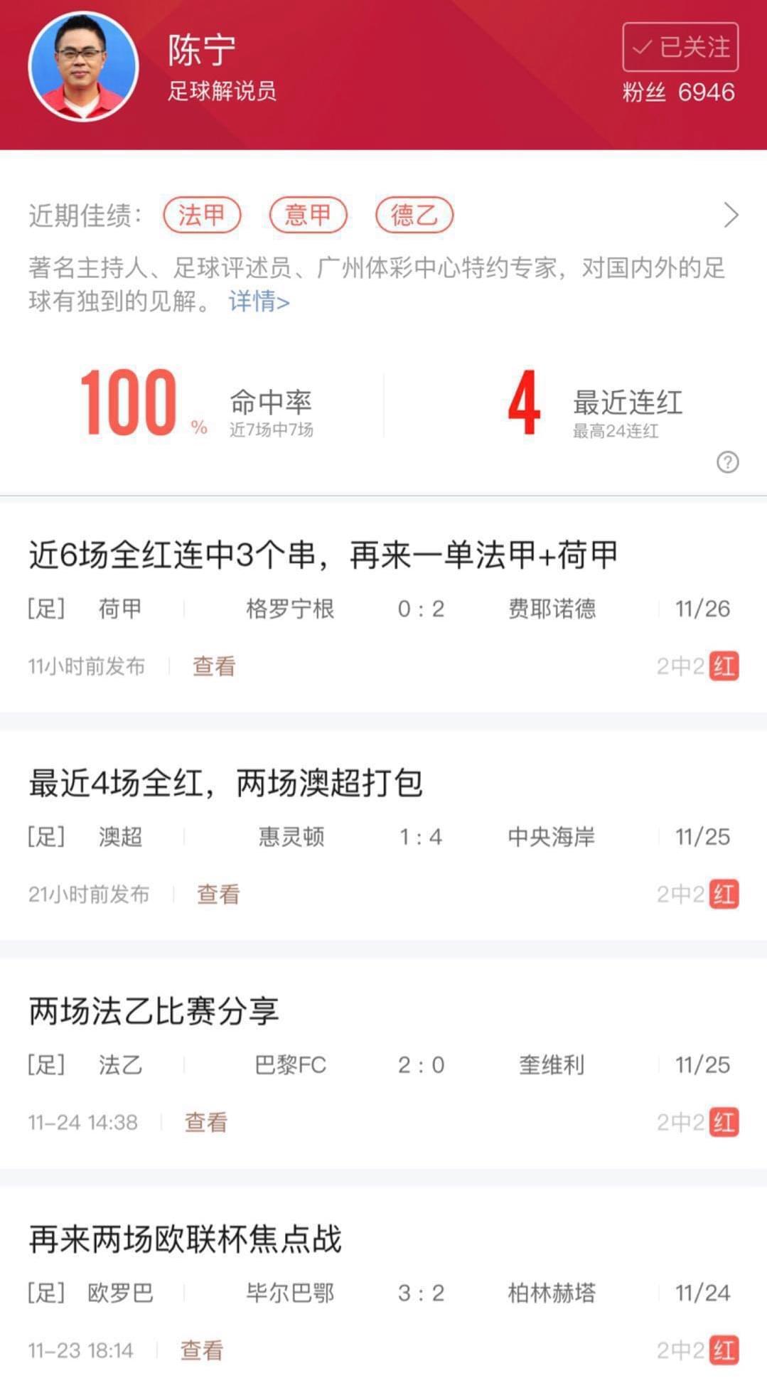 广东体育名嘴足彩8连红 逆天捞金能力真有窍门?