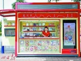 广州现新型智能报刊亭:能充电有WiFi