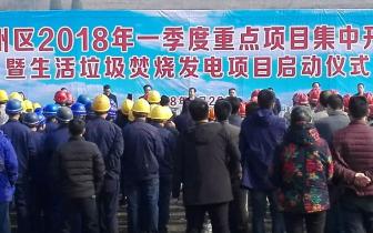 陕州区公安局圆满完成垃圾焚烧发电仪式安保任务