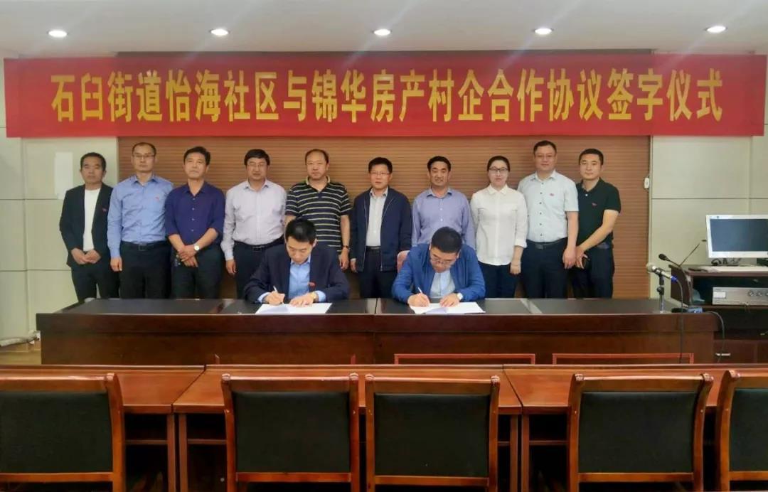 石臼街道怡海社区与锦华房产签署村企合作协议