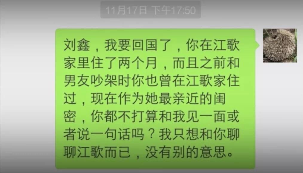 江歌案:比杀人凶手更可怕的是,人性的丑恶