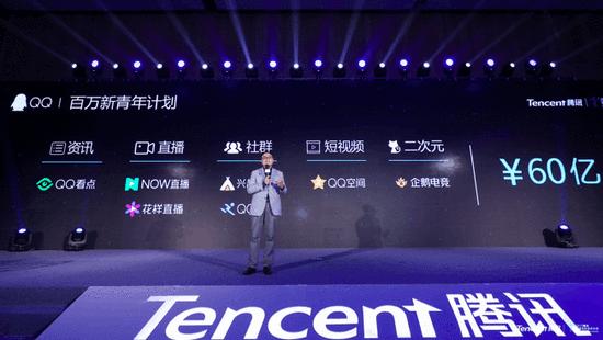 腾讯QQ:将设60亿元资金扶持年轻创业者