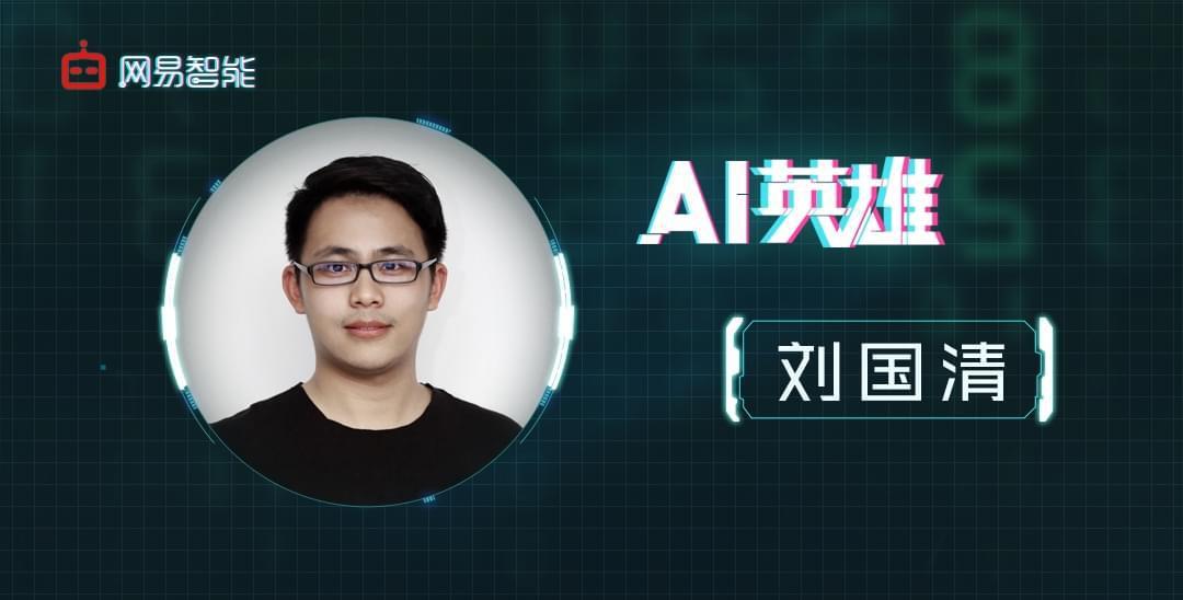 AI英雄 | MINIEYE刘国清:我们不讲故事 自动驾驶从L1开始