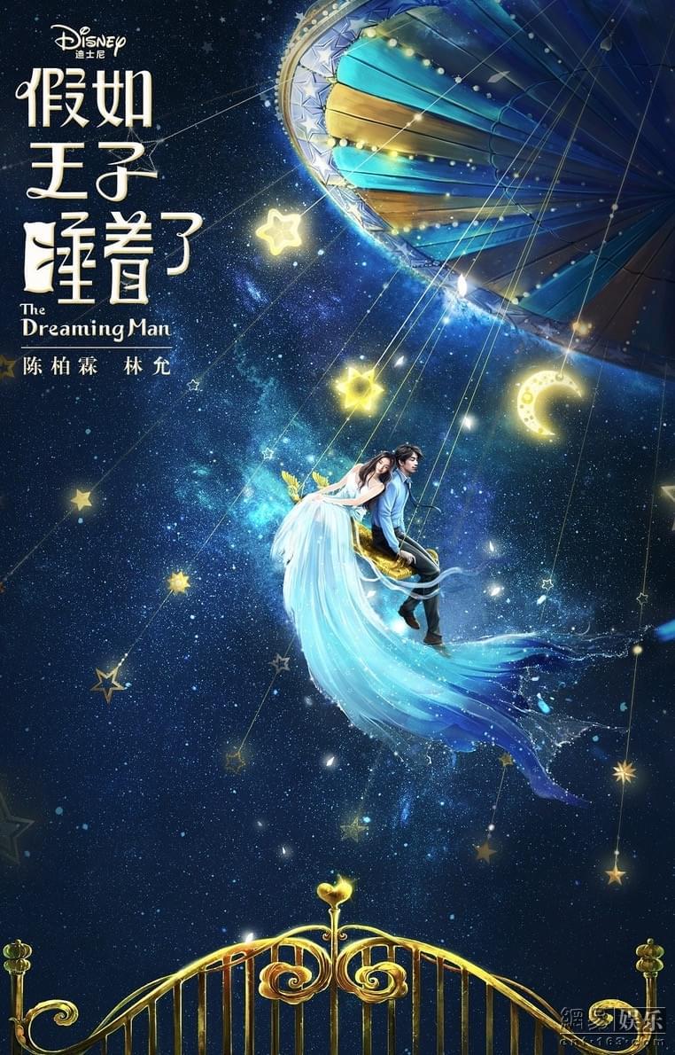 迪士尼华语新片《假如王子睡着了》发概念海报