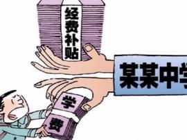 11月6日起至12月10日 太原严查教育违规收费