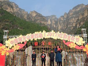 狼牙山第四届红韵金秋节启幕 为期一个月