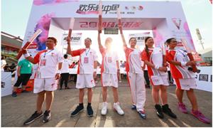 北京奥运十周年  携手民族火炬手一起欢乐跑中国