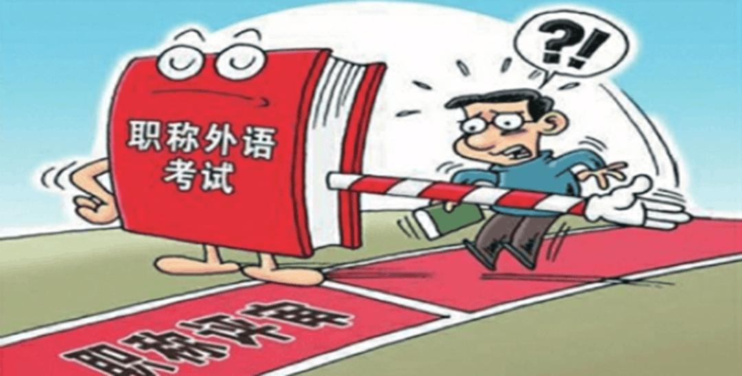 """宜昌市外语和计算机不再作为评职称""""硬杠杠"""""""