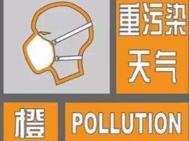 太原气象条件转好 重污染天气橙色预警已解除