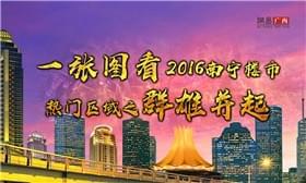 一张图看2016南宁楼市热门区域之群雄并起