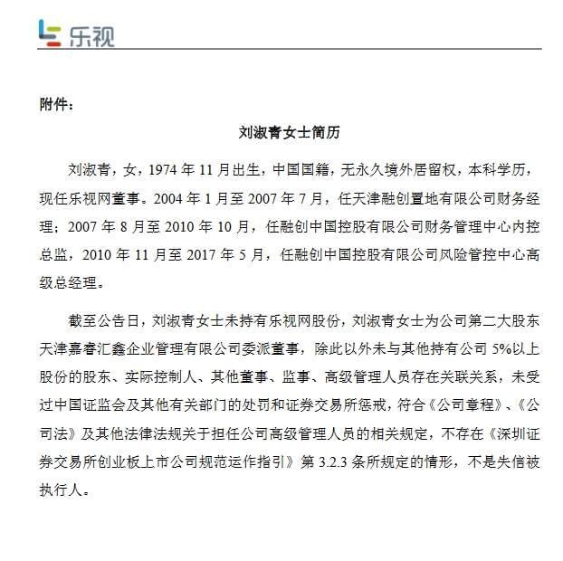 乐视网宣布聘任刘淑青为总经理及公司法定代表人
