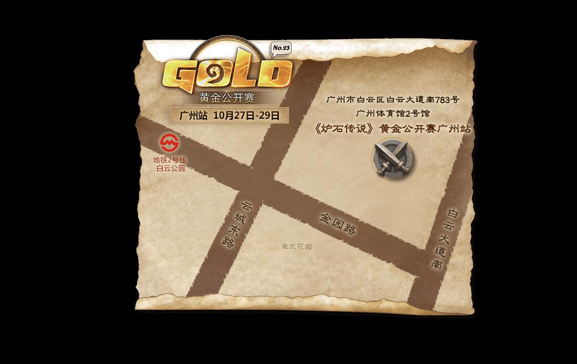 炉石黄金公开赛广州站即将报名 狂野标准同时开战