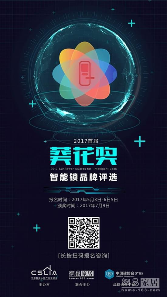 """网易""""严选""""""""葵花奖""""智能锁 7月9日建博会揭晓"""