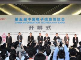 第五届中国电子信息博览会今日开幕
