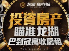 投资瞄准商圈公寓 龙湖新壹城全新房源应市加推