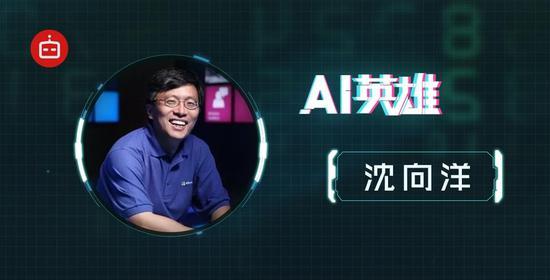 彩票网上买彩票安全吗,对话沈向洋:我曾熬了满头白发 但微软将成AI领头羊