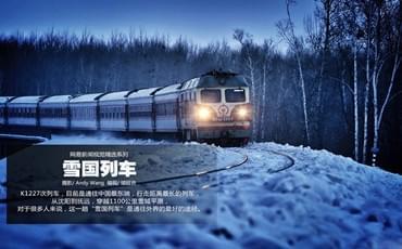 图片故事:开往最东北