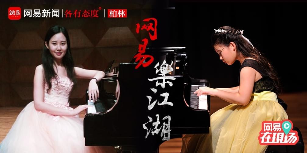 钢琴女神VS甜美女主播!'乐江湖'搞事情