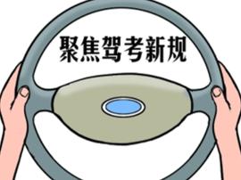 10月起驾照考试新规:转弯不让行人 驾考不合格