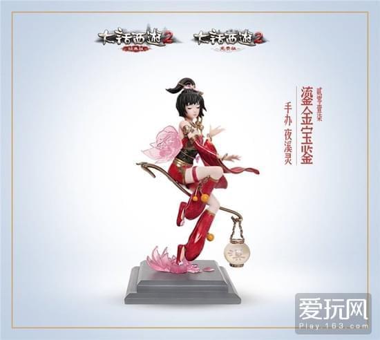 2017鎏金宝鉴周边揭秘:夜溪灵、祭剑魂等四大手办