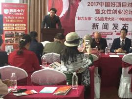 2017中国好项目《女性创业》论坛将于3月26日厦门召开