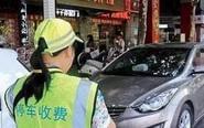 18人停车不缴费 被列入征信黑名单