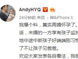 黄毅清发微博爆料:黄奕再婚怀孕 故意弄走孩子