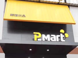盛世博联开启智能新零售时代 首家熊猫优品店在深圳盛