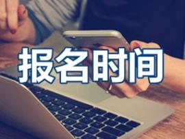 2018年河北省专接本考试12月13日开始报名