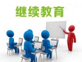 河南专业技术人员继续教育证书告别纸质