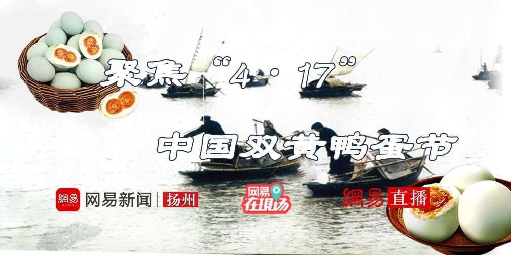 """聚焦""""4·17""""中国双黄鸭蛋节"""