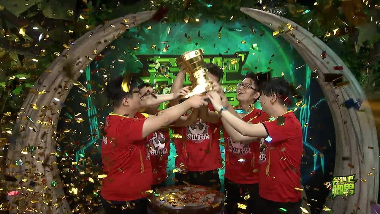 魔兽真人节目《奔跑吧!脚男》第一季冠军诞生