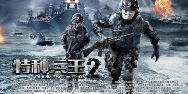 《特种兵王2使命抉择》8月1日即将强势来袭