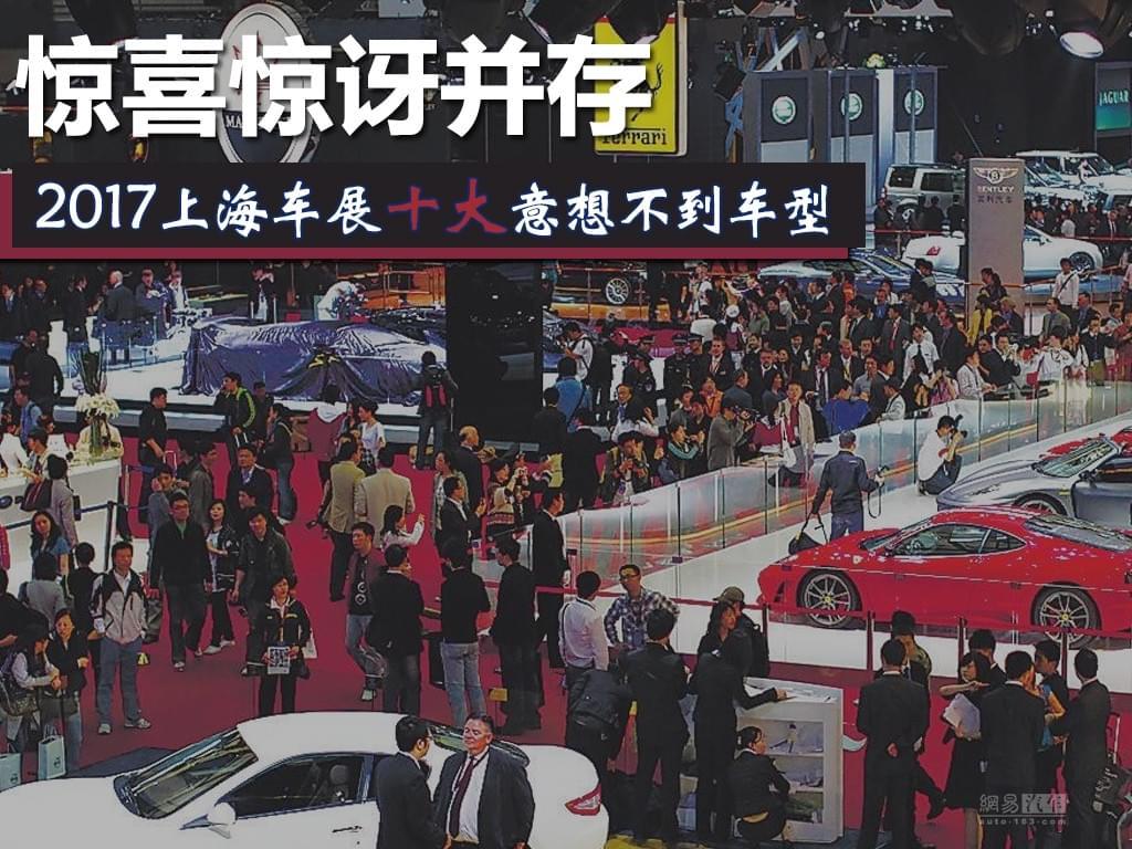 惊喜惊讶并存 上海车展十大意想不到车型
