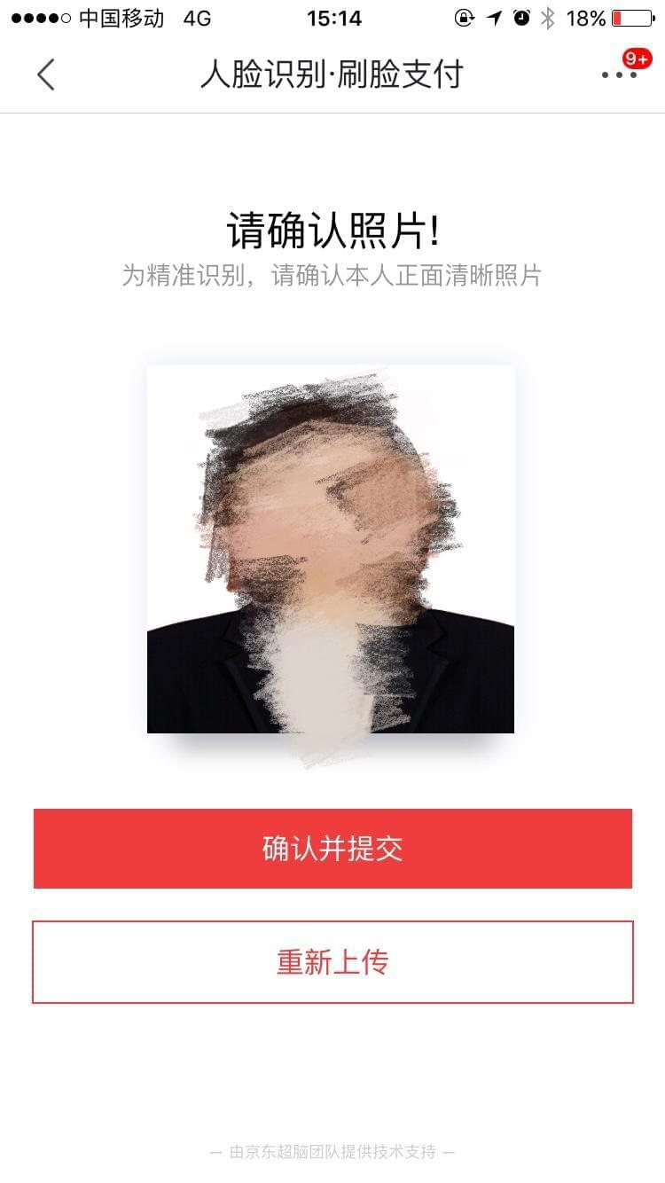 媒体体验京东刷脸支付:从注册到完成支付用5分钟