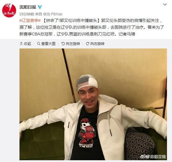 辽媒揭郭艾伦头部受伤真因:训练时太拼导致撞破