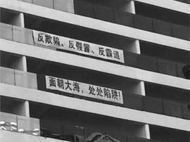 业主买房后挂横幅维权 开发商起诉并索赔200万