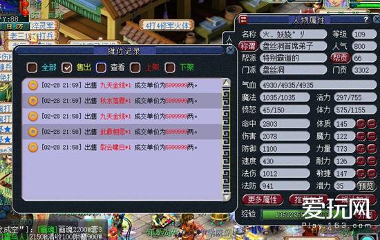 梦幻西游玩家摆摊卖出130飘带 被人鉴定出无级别