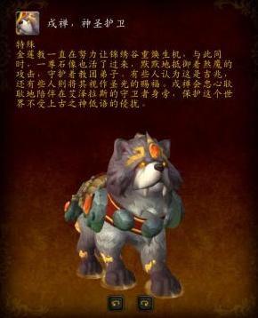 节日坐骑登场!魔兽世界推出农历狗年特别坐骑戌禅