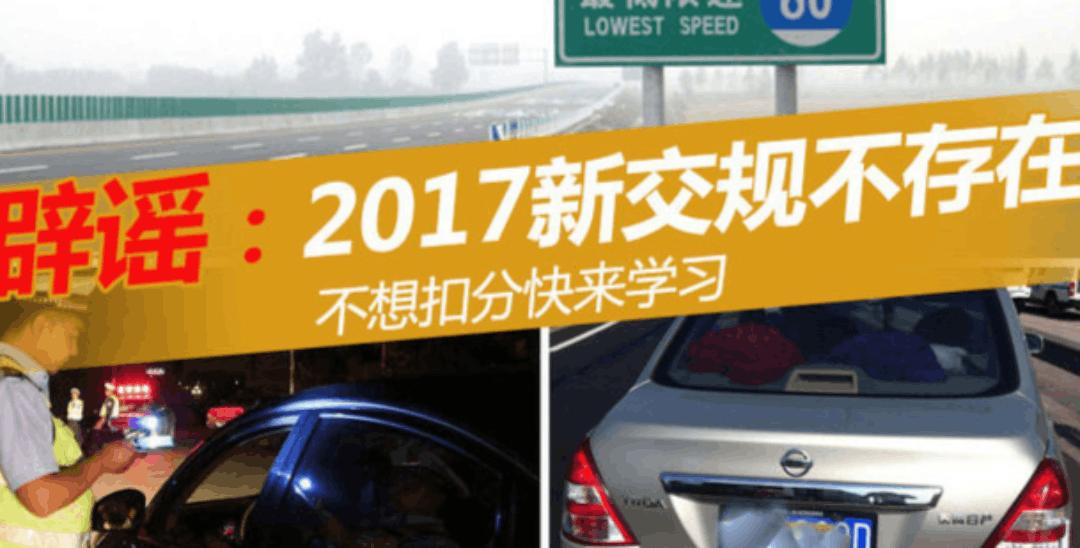 辟谣:网传新交规和车检新政是无中生有