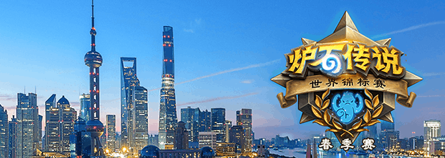 展望《炉石传说》世界锦标赛春季赛:OMXHope采访