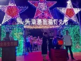 """濠江首届""""金寿焕辉 浪漫星空""""灯光节开幕"""