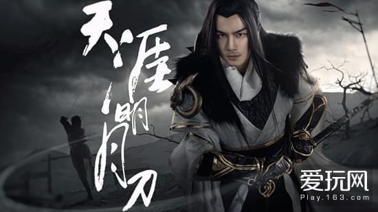 《天涯明月刀》青龙永夜MV公布 古风圈大神倾情演绎