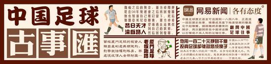 孙继海让英国人见识中国速度!狂奔40米1v4空门解围 对手懵x了