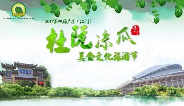 杜阮凉瓜节开幕 网易江门现场直击