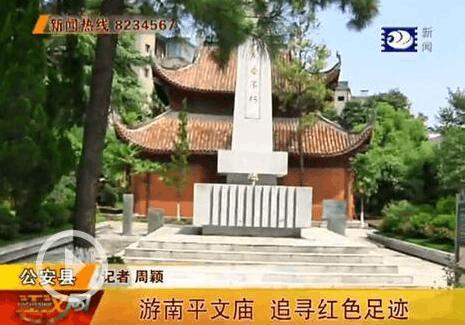 我为荆州当导游:到公安南平文庙追寻红色足迹