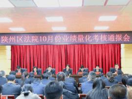 陕州区法院召开10月份干警业绩量化考核通报会