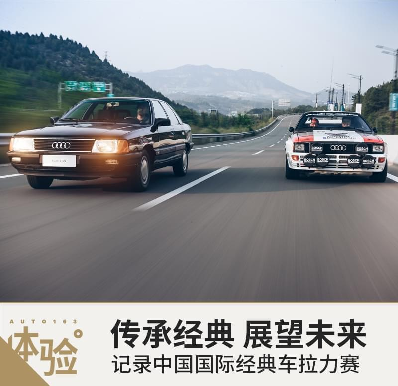 传承经典 记录中国国际经典车拉力赛